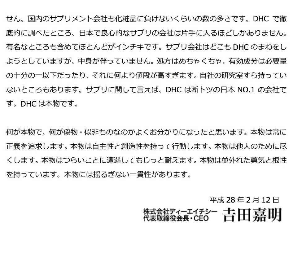 「日本には驚くほどの数の在日がいる」DHC会長のメッセージに反響