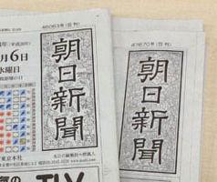 【クソワロタw】 アホの朝日新聞、撤退戦開始w 「同一文書書き換え」を事実上撤回ww でも謝らないwwwwwwwwwwwwww | 保守速報