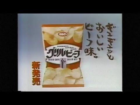 【懐かCM】1988年 Calbee カルビー グリルビーフ ~Nostalgic CM of Japan~ - YouTube