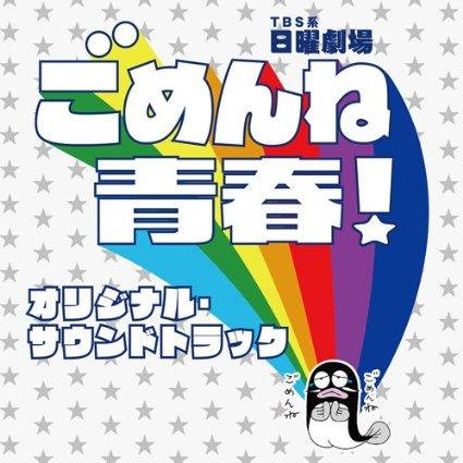『ごめんね青春!』最終回5.8%!関ジャニ∞・錦戸亮、主演ドラマワースト視聴率に