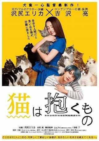 沢尻エリカ、アイドルスマイルで歌って踊る! 映画『猫は抱くもの』特報が解禁!