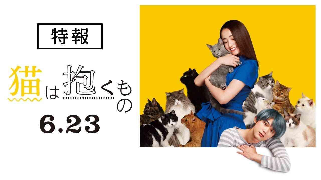 映画『猫は抱くもの』特報 - YouTube
