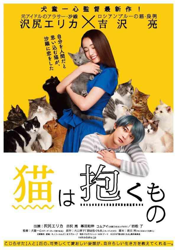 沢尻エリカ、アイドルスマイルで歌って踊る! 映画『猫は抱くもの』特報が解禁! | 【es】エンタメステーション