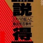 輸血拒否 - 1985年大ちゃん事件 - エホバの証人研究