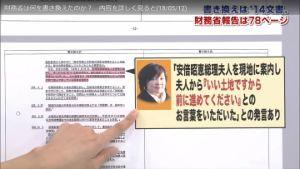 【森友文書】テレビ・マスコミによる安倍昭恵発言の印象操作が酷い! 実際は詐欺師籠池が発言してるだけだった!! | 保守速報