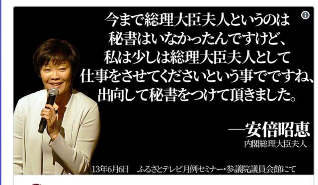 昭恵さん国費で5人秘書、安倍政権貶めいまだ徘徊中 - BBの覚醒記録