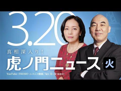 【DHC】3/20(火) 百田尚樹×有本香×居島一平【虎ノ門ニュース】 - YouTube
