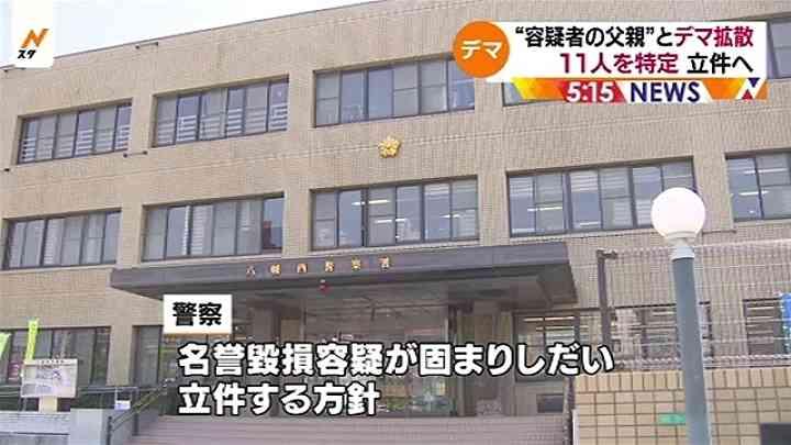 「容疑者の父親」とデマ拡散した11人特定、立件へ TBS NEWS
