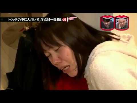 尼神インター誠子 水曜日のダウンタウン「ベッドの中に人がいる」が結局一番怖い説 - YouTube