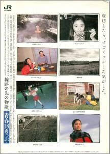 青春18きっぷちらし 荒木経惟版 - 繰り言