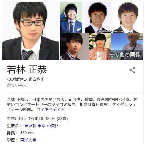 グーグル画像検索で「若林正恭」と検索したときに表示される画像、別人だったw