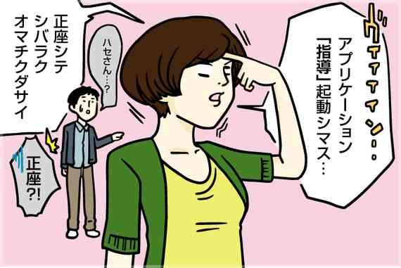 【仕事】先輩に注意することありますか?