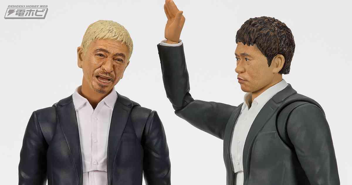 「ダウンタウン」松本人志さんと浜田雅功さんが可動フィギュアS.H.Figuartsにまさかの参戦!全身18箇所可動でさまざまなポーズが再現可能! | 電撃ホビーウェブ
