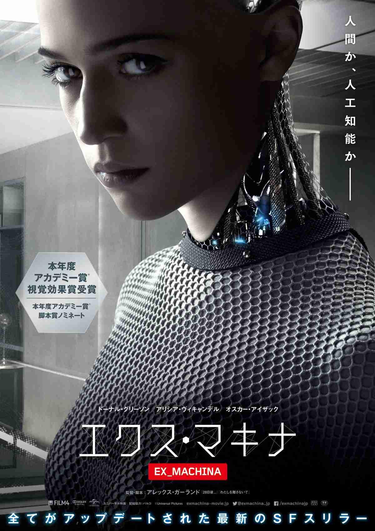 エクス・マキナ - 作品 - Yahoo!映画