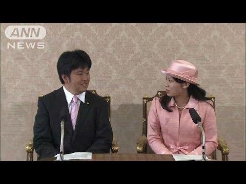 高円宮家 典子さま婚約内定 お二人で会見(1)(14/05/27) - YouTube
