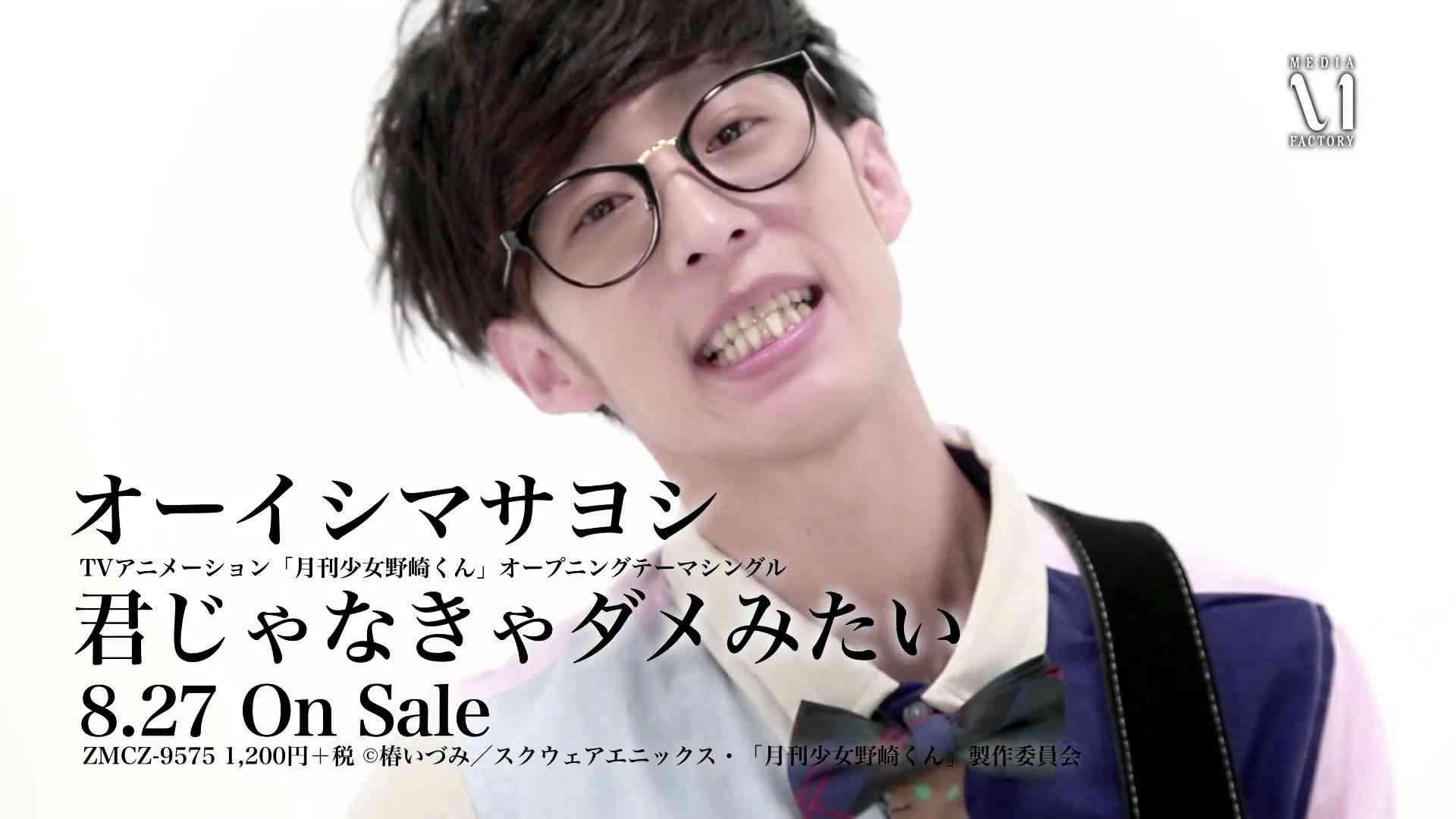 オーイシマサヨシ「君じゃなきゃダメみたい」 - YouTube