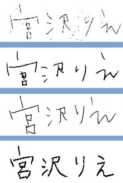 宮沢りえの署名、過去3度から変化 個性的な文字から楷書に