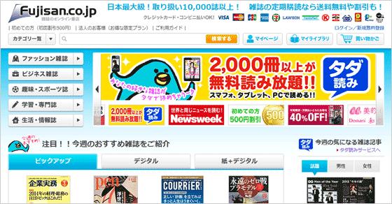 雑誌のFujisan.co.jp 雑誌・定期購読専門オンライン書店