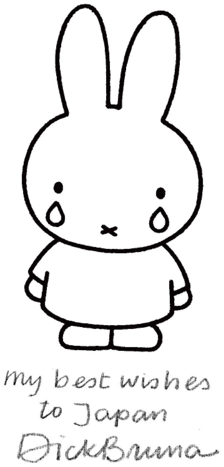 ブルーナさんより皆さまへのメッセージ|トピックス|dickbruna.jp 日本のミッフィー情報サイト