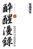 安倍晋三氏に接近する統一教会 (有田芳生の「情報の裏を読む」)