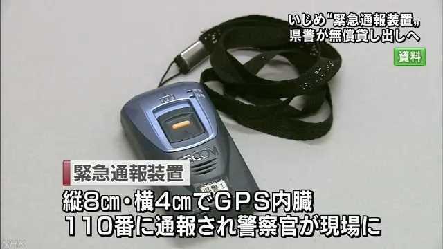 いじめ対策で緊急通報装置配布へ|NHK 新潟県のニュース