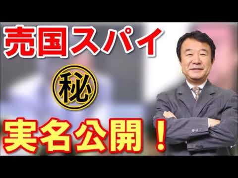 青山繁晴 日本人の9割以上が知らない『真実』。本物の売国奴は○○だった。※永久保存版※ - YouTube