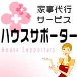 サービス料金 | 家政婦・家事代行『ハウスサポーター』|家政婦の派遣、家事の代行