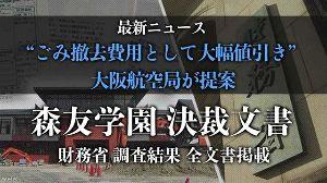 【速報】森友学園への土地売却、大阪航空局が大幅値引きの提案と金額算定をしていたことが判明 | 保守速報