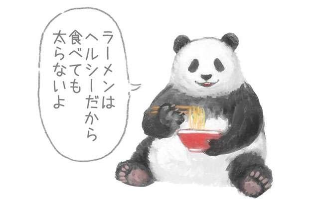 ダイエット中の人、逃げて! 悪いことを言うパンダがかなりアカン   grape [グレイプ]