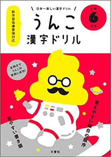小渕優子の息子のクラスで学級崩壊、都内の人気公立小学校