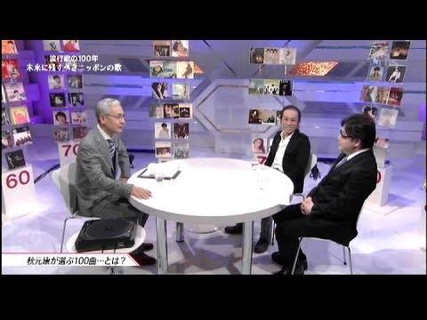 流行歌の100年「秋元康が選ぶ100曲」① - YouTube