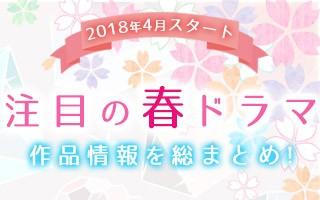 【春ドラマ一覧】2018年4月スタート! 注目の新ドラマ情報まとめ 視聴率推移も随時更新! | ORICON NEWS