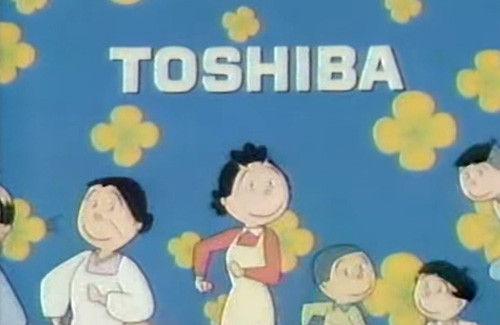 東芝、半世紀のCM提供に幕=国民的アニメ「サザエさん」25日放送分を最後に