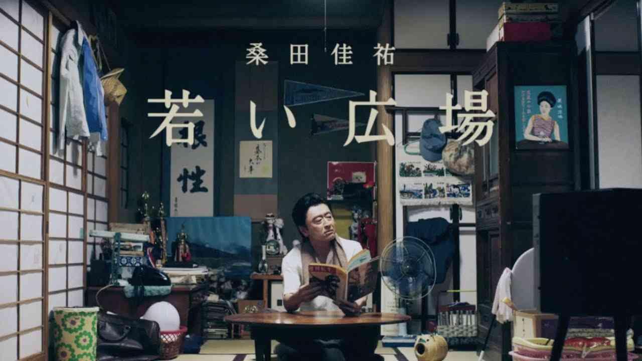 桑田佳祐 - 若い広場(Full ver. + AL『がらくた』トレーラー) - YouTube