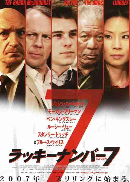 ラッキーナンバー7 - 作品 - Yahoo!映画