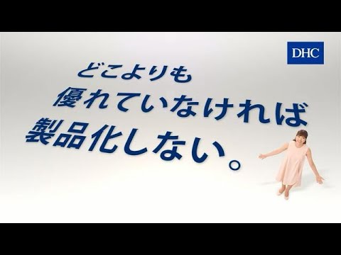 TV-CM「DHC サプリメッセージ」ことわざ篇 - YouTube