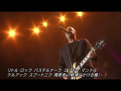 Billy Joel - We Didn't Start The Fire (with Japanese lyrics subtitle) - YouTube