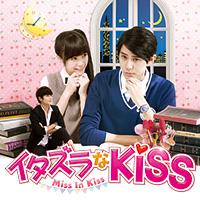 イタズラなKiss~Miss In Kiss|ドラマ公式サイト