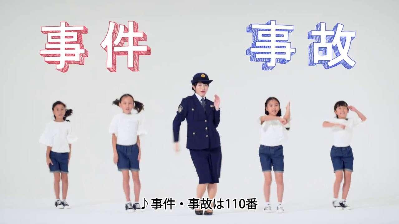 平成30年「110番イメージソング及びダンス」 - YouTube