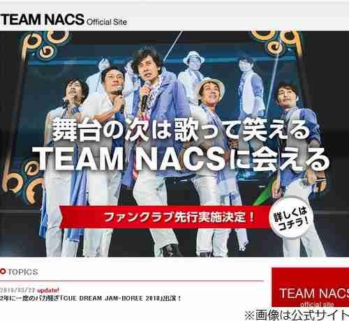 中居、TEAM NACSのリーダー論に感銘「2年前に…」 | Narinari.com