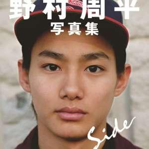 野村周平の求愛行動が気持ち悪い - 日刊サイゾー