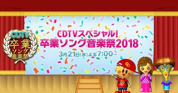 【実況・感想】CDTVスペシャル!卒業ソング音楽祭2018
