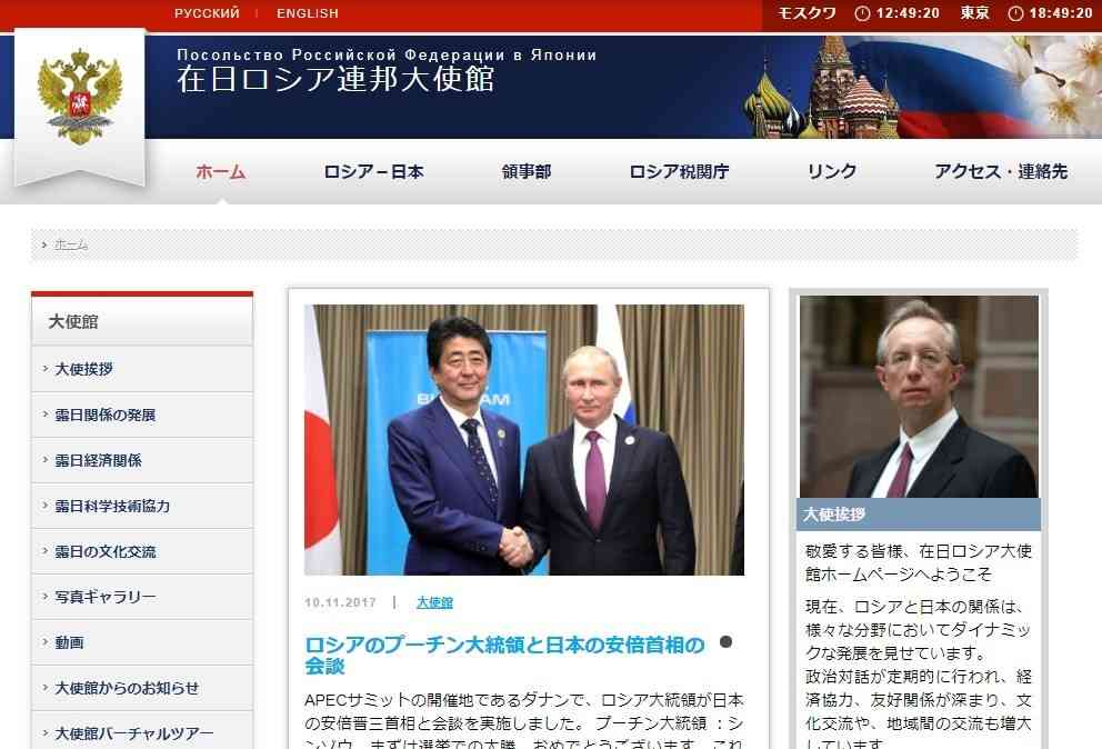 駐日ロシア大使館、ツイッターで過激発言連発 一般人に「恥を知れ」、朝日新聞にも「読者をだましては...」 : J-CASTニュース