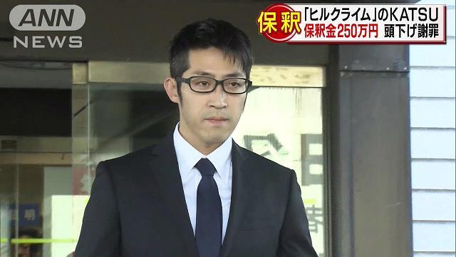 ヒルクライムのDJ KATSUこと斎藤桂広被告に有罪判決 懲役8月、執行猶予3年