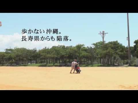 歩くーぽん「外野フライ篇」 - YouTube