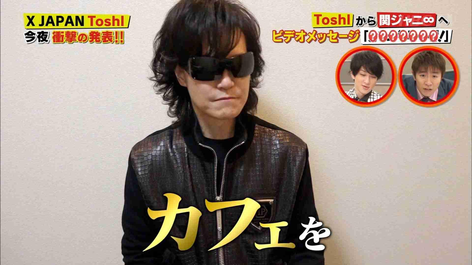 関ジャニ∞の出番がない? 冠番組がToshlに乗っ取られてファンの不満爆発