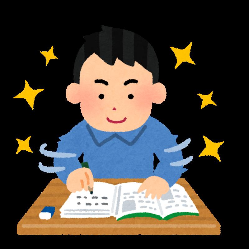 勉強を楽しいと思ったことありますか?