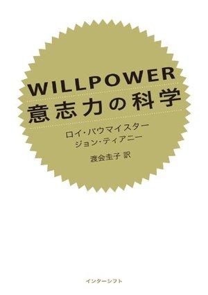 WILLPOWER 意志力の科学 | 本の要約サイト flier(フライヤー)