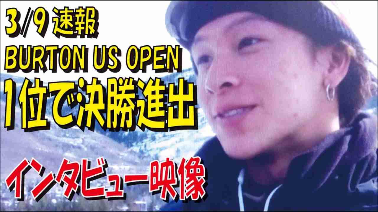 【速報】平野歩夢 バートンUSセミファイナル1位で決勝進出!インタビュー映像 Burton US Open 2018 Semifinals Interview - YouTube