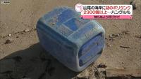 ポリタンク2千個以上漂着 強酸性液体も | NNNニュース